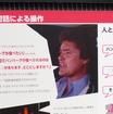 【東京オートサロン13】ナイト2000を目指したスマホアプリ…ドコモが参考展示