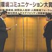 日本郵船、環境報告書部門で優秀賞を受賞