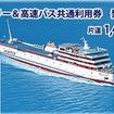 高松-小豆島(坂手)の定期航路