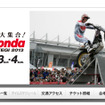 Enjoy Honda MOTEGI 2013