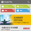 こちらは「Google Play」Android版