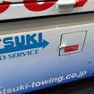 車両のサイドからも単相100V電源を供給。ここからクルマ以外のプラグイン製品にも利用できる