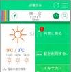 JR東日本が3月10日からサービスを開始する「JR東日本アプリ」の画面イメージ。画像はトップページの画面