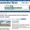 トヨタの新型コンパクトカーにマツダの SKYACTIV エンジンが搭載されると伝えた『オートモーティブニュース』