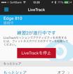 ライブトラック機能を使うには、まずライブトラックを見せる相手にアプリからメールを送信。ライブトラックを開始するとこのように表示される。