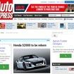ホンダS2000後継車について伝えた英『Auto EXPRESS』