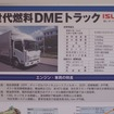 DME協会 パネル展示