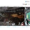 しもきた商店街振興組合(WEBサイト)