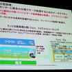 NRI基盤ソリューション企画部 主任研究員 武居輝好氏「Internet of Thingsによる新ビジネスの可能性」(5月27日「ITロードマップセミナー SPRING 2014」)