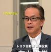 トヨタ自動車 友山茂樹常務役員