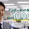 三井ダイレクト損害保険の新CM