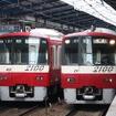 京急の車両は赤をベースに白を加えた2色の塗装を基本としている。