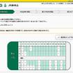 乗車日の「えきねっと」の4号車指定席予約画面