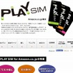 「PLAY SIM for Amazon.co.jp」紹介ページ
