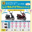 タイムズカーレンタル「長崎市役所通り店」バイクレンタルを開始