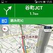 「Yahoo!カーナビ」画面