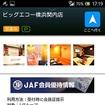 JAFの優待施設も検索可能