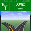 インターチェンジやジャンクションのイラスト表示は最初に小さく表示され、近づくと大きな表示になる。
