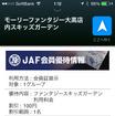 JAF会員に料金の割引などを行う優待施設を簡単に探すことができる。