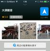 一般の観光地やショップなども詳細情報を調べることが可能だ。