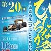 合併後20周年を迎える記念イベントとして開催される「第20回ひたちなか祭り」