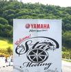 ヤマハ スターミーティング 2014