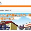 Amazonで購入したカー用品の交換・取付サービス専用サイト