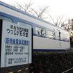昭島市民図書館つつじが丘分室(東京都昭島市つつじが丘)となった0系。