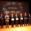 2014-2015 日本カー・オブ・ザ・イヤー(JCOTY) 10ベストカー
