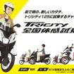 ヤマハ、三輪バイク トリシティ 体感試乗会をMEGA WEBで開催…10月26日