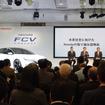 ホンダ FCVコンセプト発表会