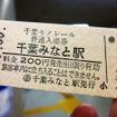 千葉みなと駅にある紙製きっぷ(11月30日、千葉モノレール実証実験「サイクル&モノレール」)