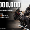 GET ¥1,000,000 Campaign