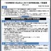技術情報等の流出防止に向けた官民戦略会議がまとめた「行動宣言」の概要