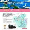 4月から北近畿タンゴ鉄道の運行を担う「京都丹後鉄道」をPRするウィラーのwebサイト。同社は交通の革新による地域の価値向上を目指すとの構想を掲げている