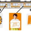 3月9日から運行を開始する「武蔵野線よくするプロジェクト」ラッピング・広告列車のイメージ(上)。車体にはプロジェクトのロゴマーク(下)が貼り付けられる。