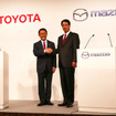 トヨタとマツダ、業務提携へ基本合意(トヨタ豊田章男社長とマツダ小飼雅道社長)