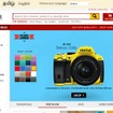 Snapdeal WEBSITE