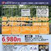 7月5日の「天ノ川駅」ファイナルイベントに合わせて開催されるツアーの案内。