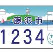 藤沢市オリジナルナンバープレート(参考画像)