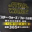 【全日本模型ホビーショー15】『スター・ウォーズ/フォースの覚醒』の最新プラモデルが登場