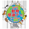 2015動物感謝デー in JAPAN World Veterinary Day