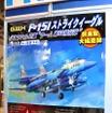 全日本模型ホビーショー15