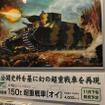 1/72スケールキット『帝国陸軍 150t 超重戦車[オイ]』