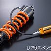 ワイズギア KYB スペシャルサスペンション for MT-09