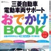 三菱自動車 電動車両サポート おでかけBOOK 2015-2016