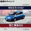 日産が自動運転を実現するまでにチャレンジとするのは「ゼロエミッション」と「死亡事故ゼロ」