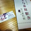 軽便与那原駅舎展示資料館は入館料100円。きっぷタイプの入場券の裏面には「與那原ゆき18銭」と記されている