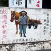 与那原警察署付近に描かれた「与那原馬車スンチャー」