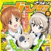 月刊コミックアライブ1月号